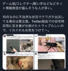 空き巣犯のSNS特定にクワガタを利用する画像