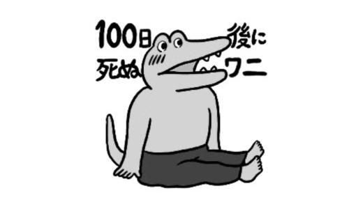 【悲報】100日ワニの「きくちゆうき」ネットイキりオタクだった。炎上・オワコン内容まとめ