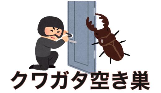 【被害総額1億円!?】SNSにクワガタ投稿でカードコレクターが空き巣被害に!