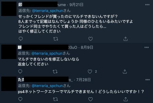 テラリアPS4版の公式Twitterに送られるリプ