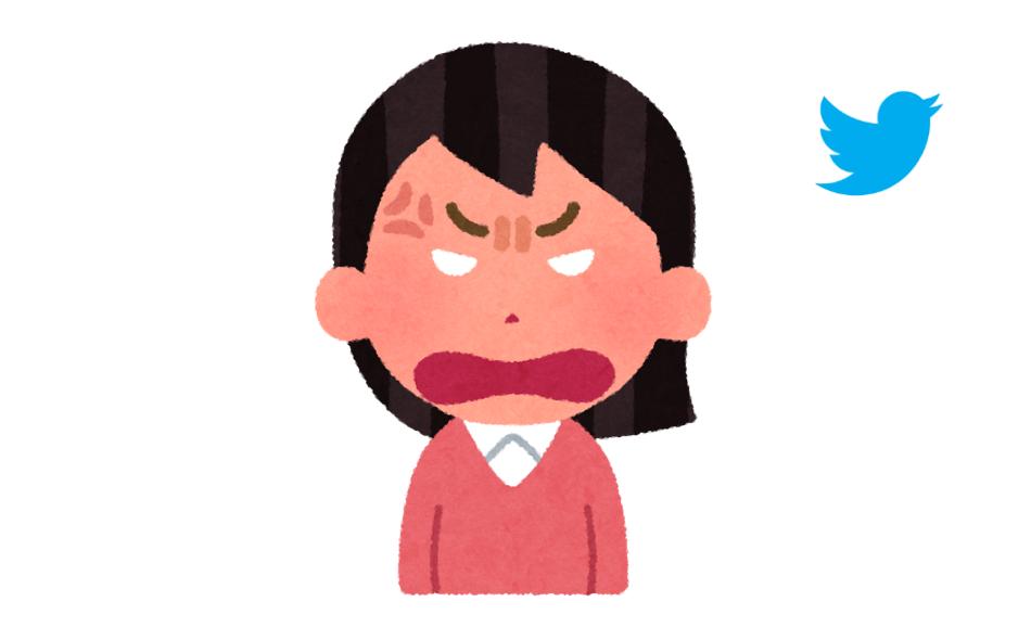 Twitterで女性が怒る画像